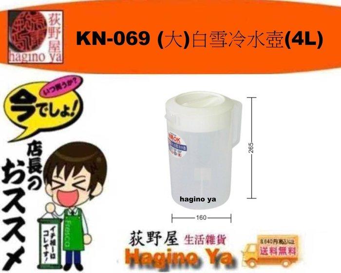 荻野屋 KN-069 (大)白雪冷水壺(4L) /開水壺/泡茶壺/冷水壺/KN069  直購價