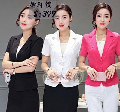 #女神衣櫥#  夏季新款白色小西裝外套女 黑色短袖西服短款上衣職業裝 薄款 !!瘋搶中!!