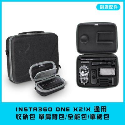 【海渥智能科技】Insta360 ONE X2 收納包 單肩背包/全能包/單機包