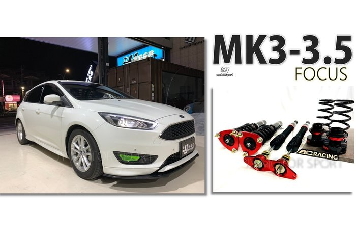 》傑暘國際車身部品《全新 FOCUS MK3 MK3.5 BC 避震器 V1 DESIGN 30段阻尼 高低軟硬可調