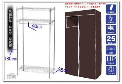{客尊屋} 特重型46X91X180H(接)單衣桿三層衣櫥(含手工加厚布套),衣架,鐵力士架,衣架.