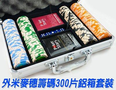 籌碼套裝 外米麥穗款(任選300片籌碼+籌碼箱+骰子+撲克牌) 德州撲克 麻將 百家樂 賭大小 21點 桌遊