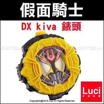 BANDAI 日版 假面騎士 ZI-O 時王 DX kiva 錶頭 變身道具 電子手錶 聲光效果