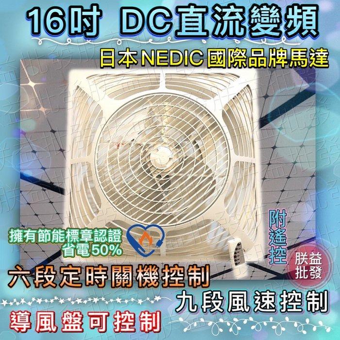 『朕益批發』THDC 16吋 DC馬達節能扇 輕鋼架循環扇 輕鋼架風扇 DC直流變頻馬達 DC循環扇 超省電節能扇