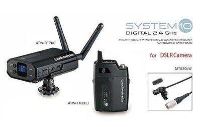 audio-technica  鐵三角 ATW-1701L 無線麥克風 (腰掛式 小蜜蜂組) 2.4G 鐵三角