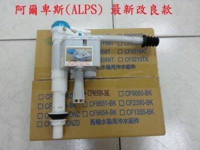 和成 HCG 原廠 阿爾卑斯(ALPS)系列馬桶專用水箱零件進水器 CF9650NBK CF-9650NBK