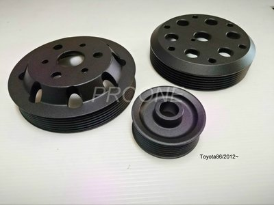 TOYOTA 86HC鋁合金輕量化普力盤 3件式 曲軸 +發電機+壓縮機   輕量化負載變小加速度提升