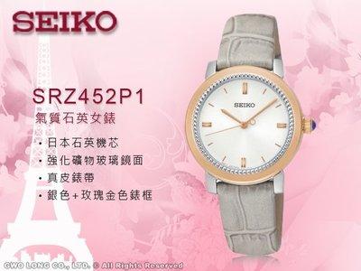 SEIKO 精工 手錶 專賣店  SRZ452P1 女錶 石英錶 真皮錶帶 玫瑰金 防水 全新品 台中市