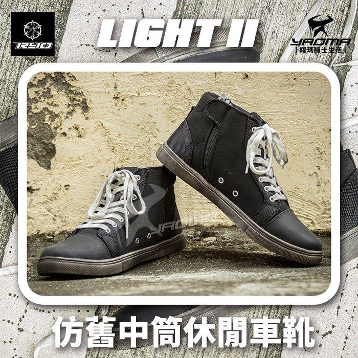 RYO LIGHT2 仿舊中筒休閒車靴 帆布車鞋 防摔車靴 雷威 仿舊帆布鞋 LIGHT II 耀瑪騎士機車安全帽部品