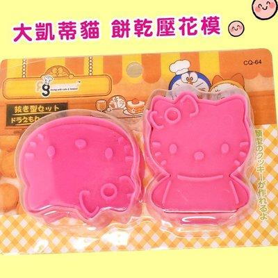 【鉛筆巴士】現貨立體 大凱蒂貓餅乾模具(兩入盒裝) 壓模 壓花 押花 翻糖製作 曲奇模 烘培餅乾 k18003