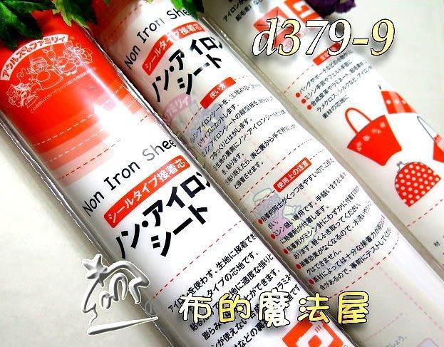 【布的魔法屋】d379-9日本進口Vilene橘免燙式貼襯(可機縫,適拼布包帽子紙襯,不用熨燙接著襯,喜佳拼布袋物紙襯)