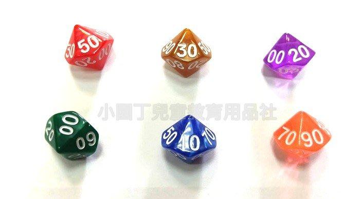 小園丁 # 桌遊配件 # 十面骰 二位數 10面骰 數字骰 7Y 10Y dice