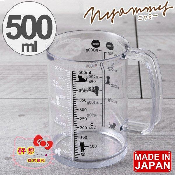 《軒恩株式會社》貝印 日本製 貓咪 500ml 大刻度 量杯 調理杯 料理杯 烘培器具 206784