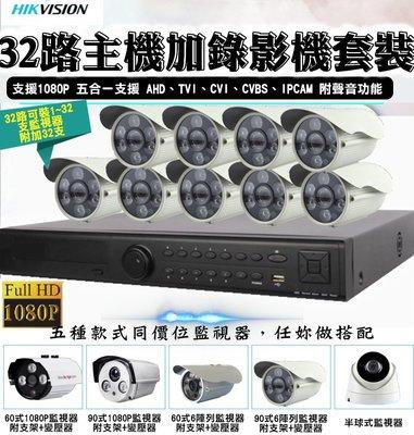 雲蓁小屋【32路1080N主機+監視器套裝】主機 監視器 錄影機 IP數位 攝影機 錄像機 攝像頭