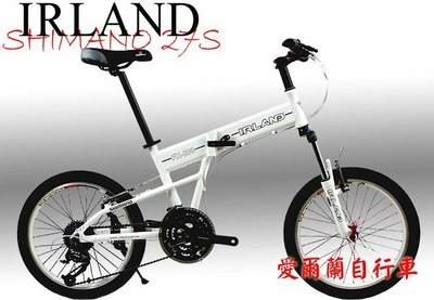 【愛爾蘭自行車】日本SHIMANO 27速 鋁合金 小悍馬 剎變一體 避震 折疊車 指撥定位 前後快拆 IRLAND