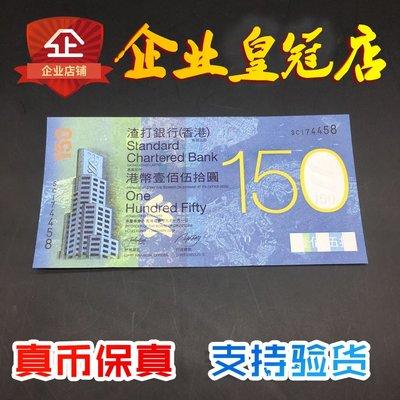 古玩錢幣收藏~2009年香港渣打銀行150周年紀念鈔 渣打150元六指錯鈔渣打鈔全新