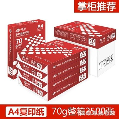 A4紙a4紙打印復印紙70g80g單包500張木漿辦公用紙a四白紙整箱 LH6332