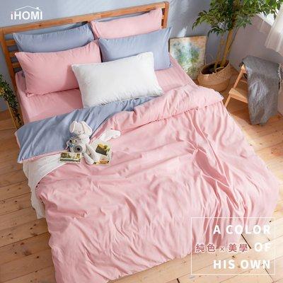 《iHOMI》芬蘭撞色設計-雙人床包兩用被套四件組-粉藍被套+粉色床包