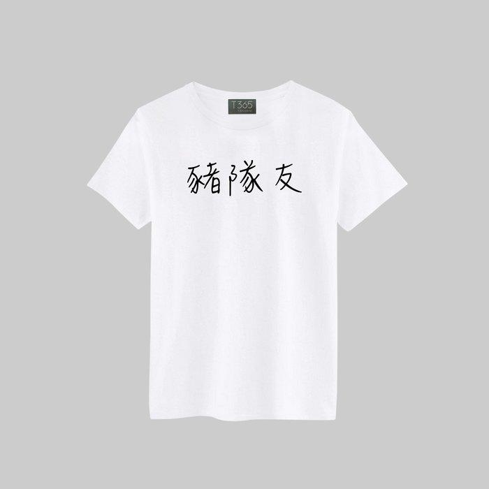 T365 豬隊友 中文 時事 漢字 T恤 男女皆可穿 多色同款可選 短T 素T 素踢 TEE 短袖 上衣 棉T