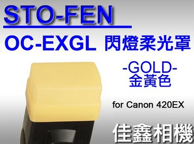 @佳鑫相機@(全新品)STO-FEN OC-EXGL 柔光罩 GOLD金黃色 for Canon 420EX閃燈 美國製