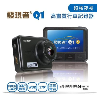 【發現者】Q1 夜視 SONY星光 超級電容 170度 1.8光圈 行車紀錄器 *贈16G卡