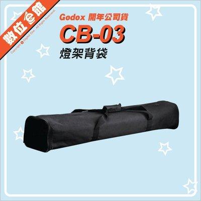 數位e館 公司貨 Godox 神牛 CB-03 燈架背袋 收納袋 棚燈袋 攜行袋 適用3支2.8M燈架