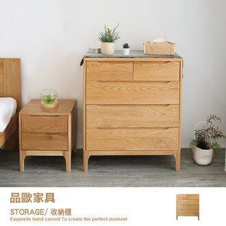 五斗櫃 收納櫃 邊櫃 橡木實木 簡約北歐風【DB1012】品歐家具