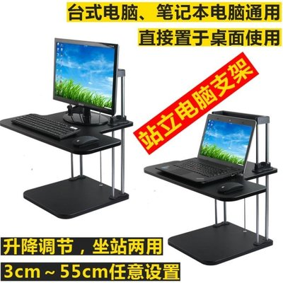 螢幕架電腦顯示器屏增高架底座桌面收納整理支架子      SQ12103TW