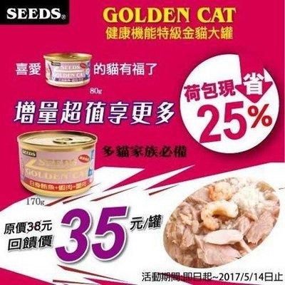 ^-^小木屋花藝^-^ Seeds 惜時 聖萊西健康機能特級金貓大罐(六種口味可混搭,170g/罐)24罐840元
