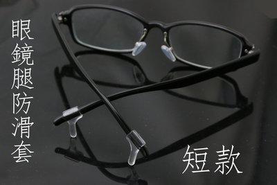 買10送1新莊~短款 眼鏡 防滑 耳套 矽膠 防滑套 耳套 耳勾 耳托 固定配件 眼鏡腿 腳套 運動 眼鏡常掉 眼鏡脫落