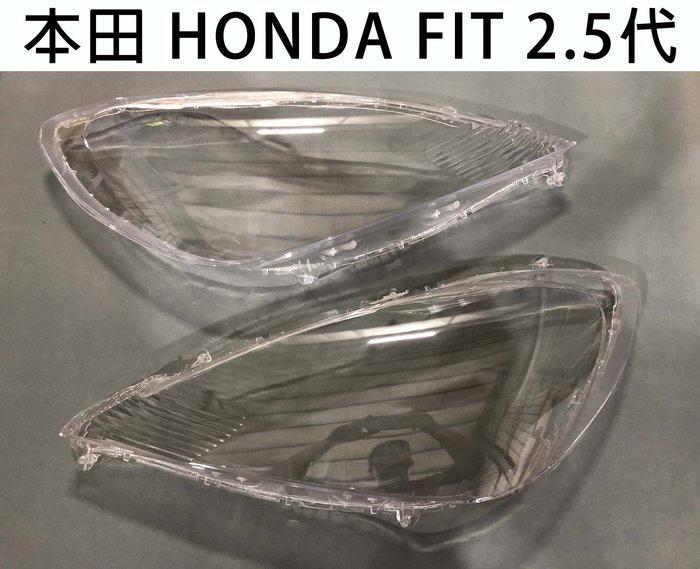 HONDA 本田汽車專用大燈燈殼 燈罩本田 HONDA FIT 2.5代 11-13年適用 車款皆可詢問