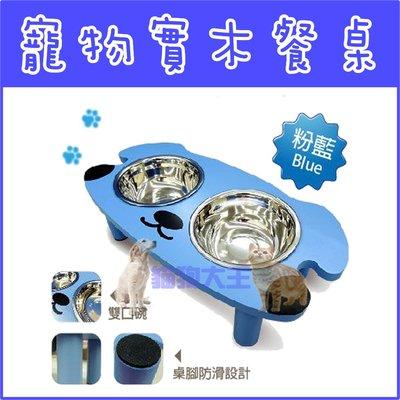 **貓狗大王**可愛造型碗架-實木寵物餐桌,防脊椎側彎---狗造型.粉藍