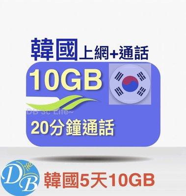4G【韓國5天10GB + 通話 上網卡】韓國上網 韓國電話卡 DB 3C LIFE (UNKR)