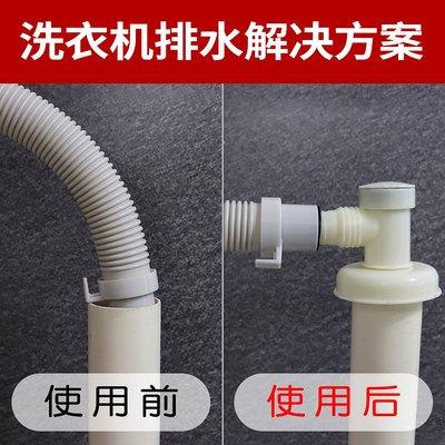 hello小店-洗衣機排水管三通40/50管PVC下水道防臭接口兩用雙排水彎頭接頭#進水管#軟管#出水管#