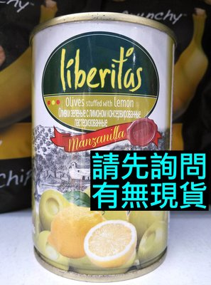 Liberitas 檸檬芯橄欖 280g 效期2021.05.08 olives stuffed with lemon