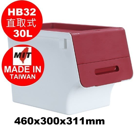 LOFT/鄉村直取式整理箱紅30L/收納箱/嬰兒衣物收納/整理箱/無印良品/聯府/直購價