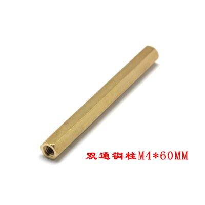 雙通銅柱M4 平頭空心銅柱 六角銅螺柱 主板銅柱 隔離柱M4*60(3個一拍)w142 059 [9003241]