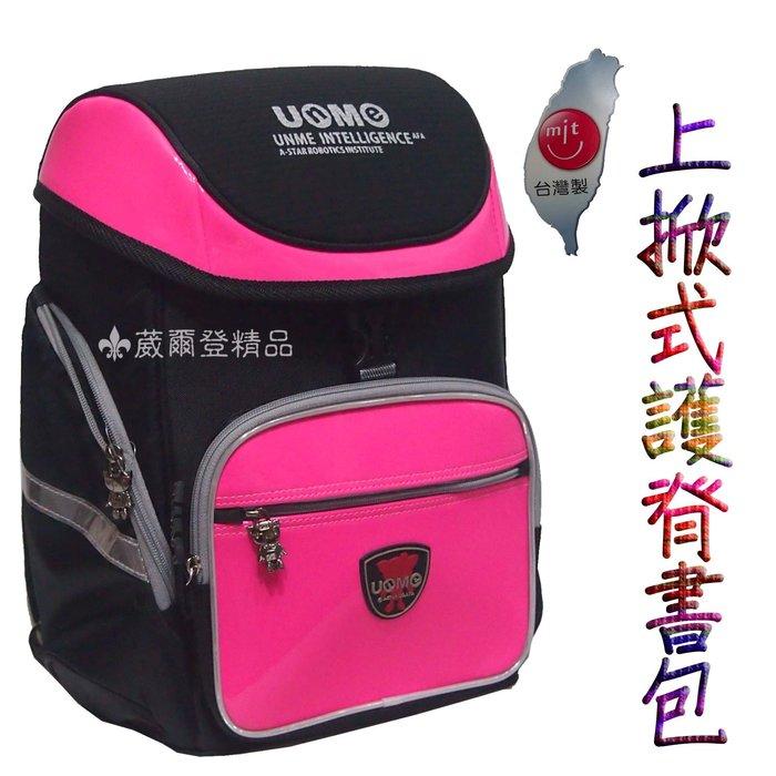 【葳爾登】UNME小學生書包超輕保護脊椎背包兒童後背包【專利減壓肩背帶】上掀式護脊書包3242粉紅色