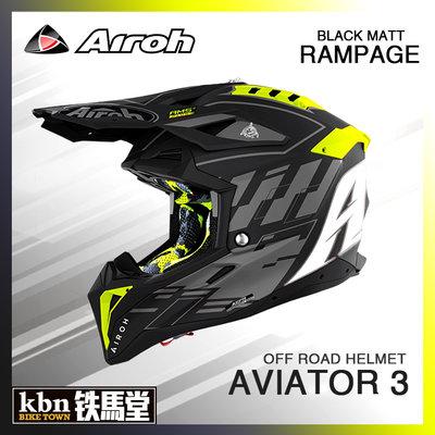 ☆KBN☆鐵馬堂 義大利 AIROH Aviator 3 頂級 越野帽 HPC 碳纖維 磁扣內襯 RAMPAGE 消光黑