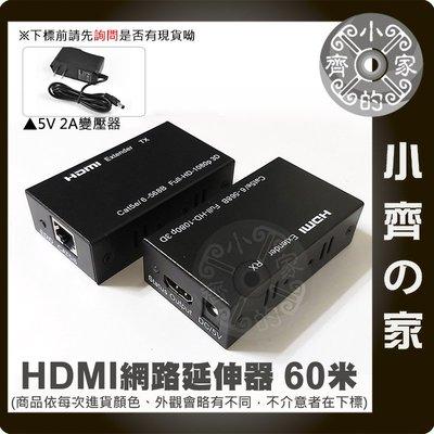 金屬外殼 HDMI放大器 傳輸可達60米 1080P延伸器 HDMI轉RJ45 視訊延伸器 小齊的家