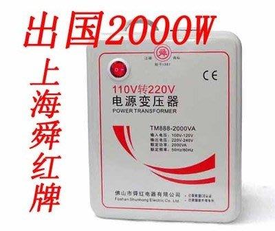 現貨 有接地才安全 舜紅2000W 電源變壓器 轉換器 110V轉220V 110轉220 大陸電器台灣用