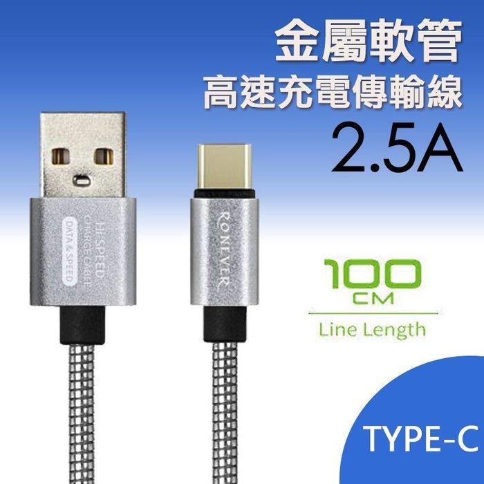 雲蓁小屋【00104-141 2.5A金屬軟管充電-TYPE-C】充電線 數據線 雙面快充 平板