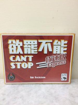 【桌遊世界】可開收據!正版桌遊 欲罷不能極速版 Cant Stop Express