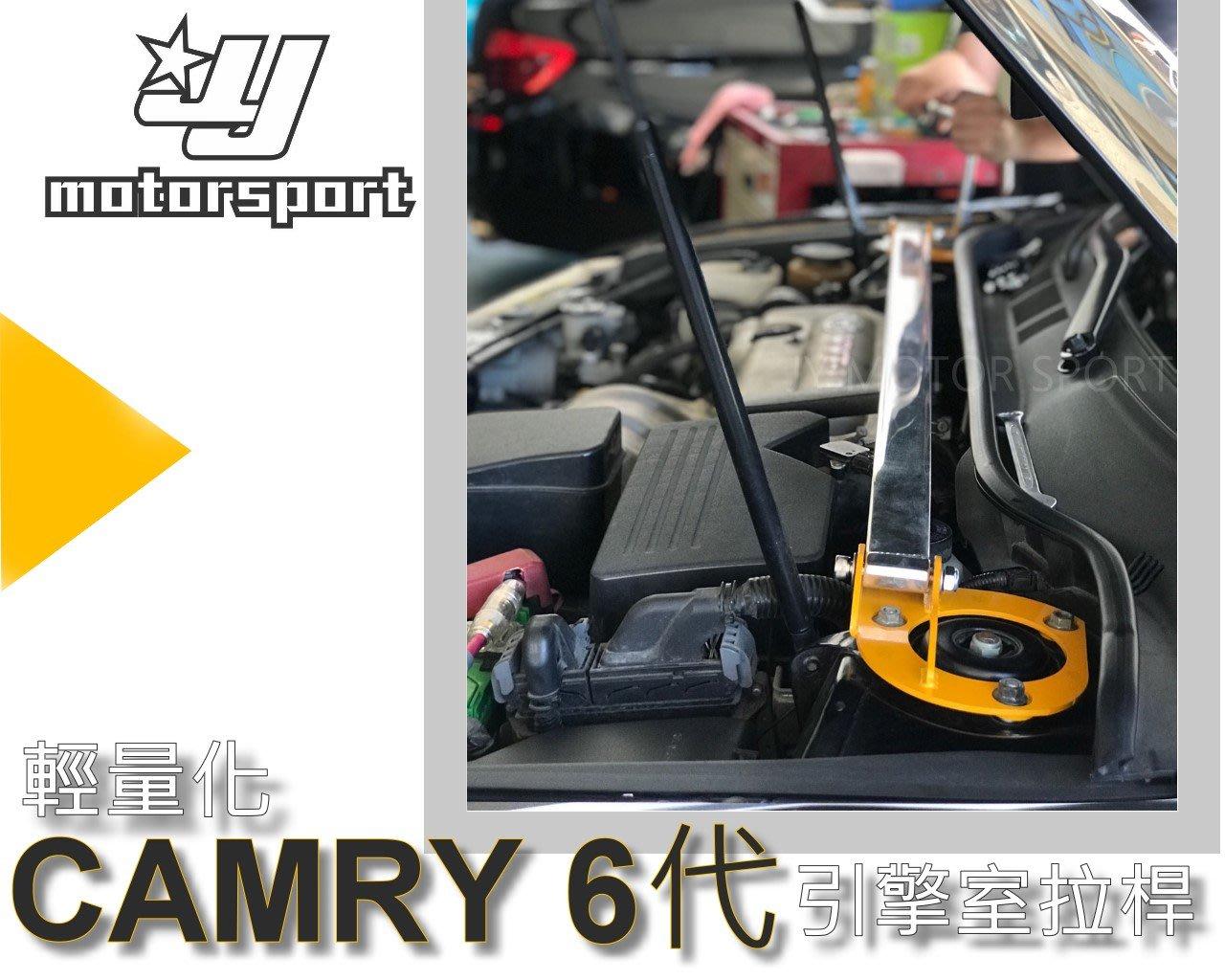 小傑車燈--全新 CAMRY 6代 輕量化 結構桿 引擎室拉桿