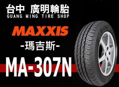 【廣明輪胎】MAXXIS 瑪吉斯 MA-307 185/55-16 完工價1500/條 2017年 庫存胎出清