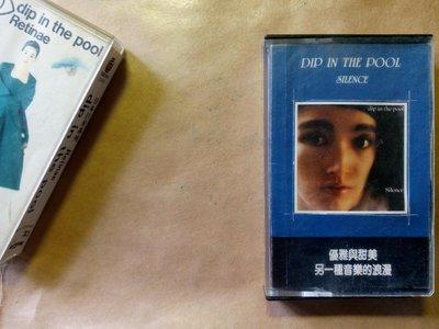 dip in the pool池中潛泳 甲田益也子+木達司村 同名專輯 台版水晶唱片代理Rough Trade卡帶錄音帶