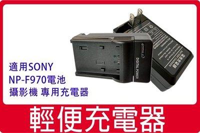 含稅 副廠充電器 座充 旅充 適用 SONY NP-F970電池 另有AC-VQ1051D