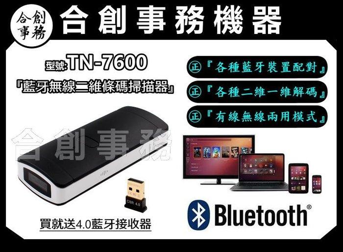【合創事務機器】『無線影像藍芽掃描器』TN-7600 載具 QR 一維 二維條碼 無線條碼掃描器 掃描器 條碼機 掃描槍