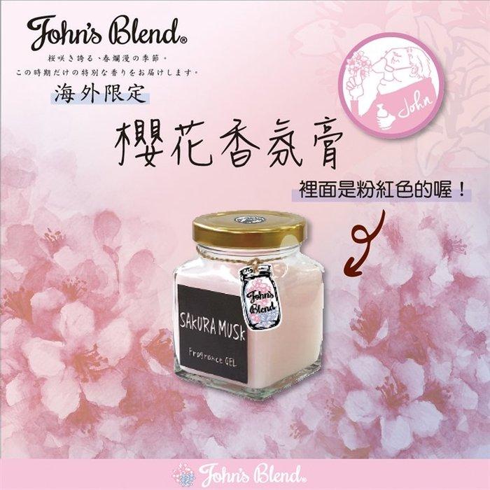 [霜兔小舖]日本 JOHN'S BLEND   2019 海外限定版  櫻花麝香氛膏 室內居家香氛 135g