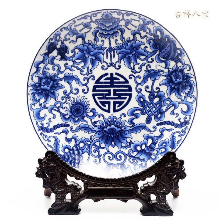 中式傳統吉祥圖案掛盤裝飾品坐盤陶瓷器  吉祥八寶 開心陶瓷116